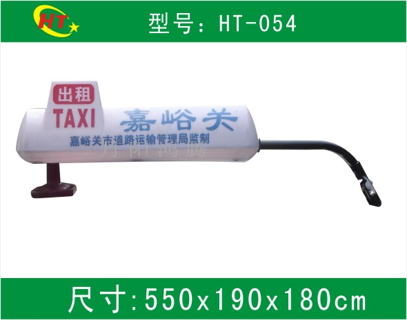 出租车顶灯